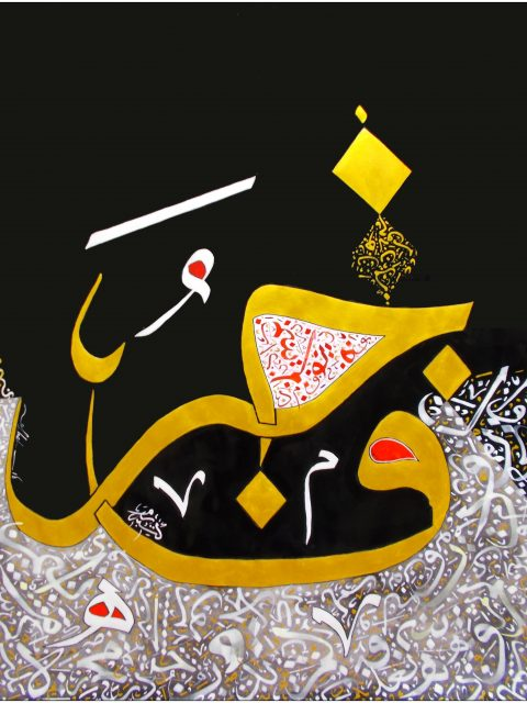 DSCN00821111111222233333 480x640 - Raouf Meftah, the great painter of the magical transcendental calligraphy