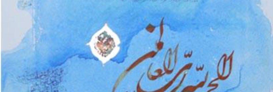 Captura de pantalla 2021 02 27 a las 19.52.31 948x320 - Fatima Nadia Rehman,  Arabian Calligraphy Artist