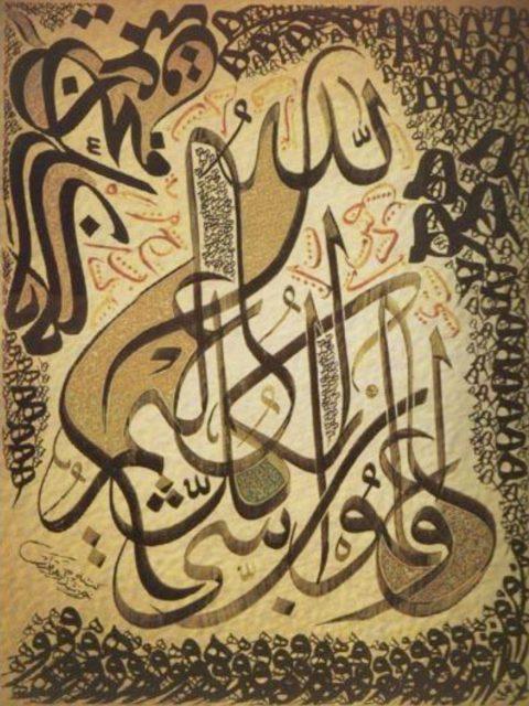 Captura de pantalla 2021 02 27 a las 19.52.47 1 480x640 - Fatima Nadia Rehman,  Arabian Calligraphy Artist